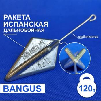 Дальнобойный груз Испанская Ракета 120г с штангой на пеленгаса НЕ крашеный