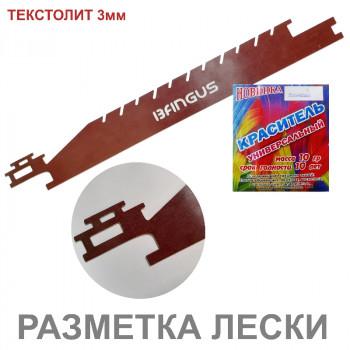 Линейка для разметки лески BANGUS (текстолит 3 мм)