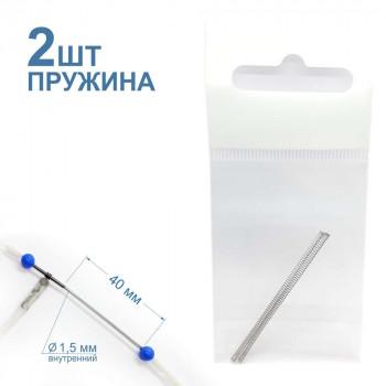 Пружинка Bangus №7, ф1,5 мм, 40 мм, 2 шт  для дальнобойной оснастки