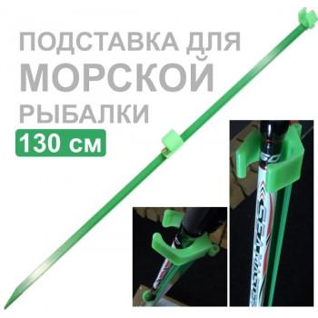 Род-Под для морской рыбалки Golden Catch Surf Sand Rod 1.3 м