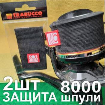 Защита шпули 5500-8000 Trabucco Spool Protective Band размер L