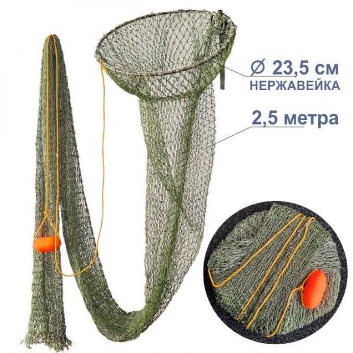 Морской садок-сетка 2,5 метра, нержавейка, складной, компактный до 60 кг