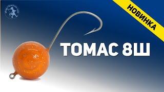 Морской крючок Томас 8Ш - универсальная новинка с шаматом 15 мм